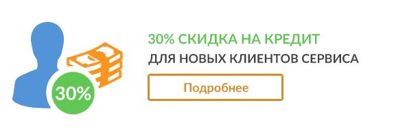 credit 365 скидка на кредит 30%