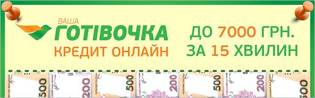 кредит онлайн від ваша готівочка