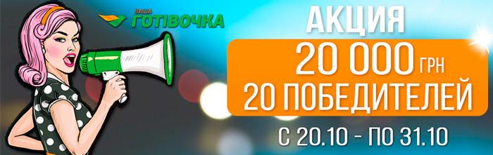 ТОП 20 - 20000 грн от Ваша Готівочка