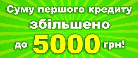 moneyveo збільшила суму першого кредита\у
