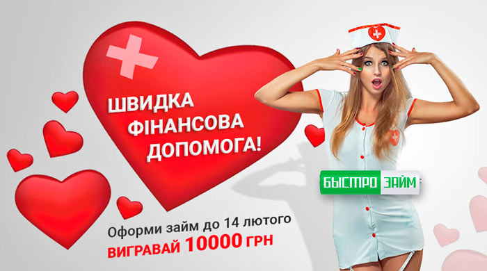 10000 грн от Быстройзайм ко Дню Валентина