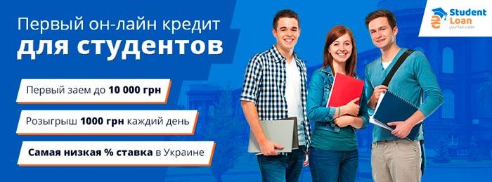 Первый онлайн кредит студентам