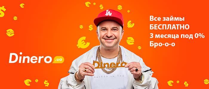 бесплатные кредиты dinero.ua