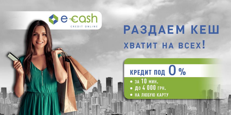 ecash кредит под 0