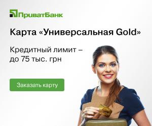 privatbank универсальная голд
