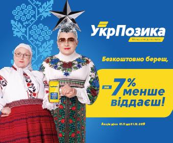 укрпозика кешбек 7